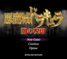 Castlevania: Curse of Darkness title screen jap